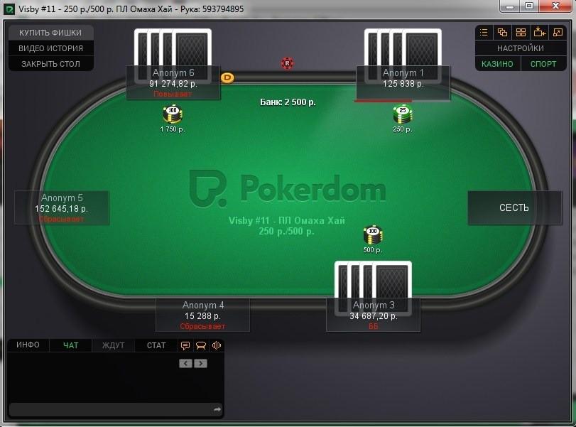 на сайте играть онлайн покер