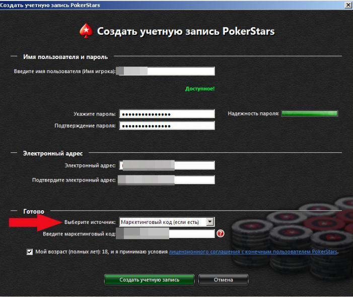 код бонуса для покер старс официальный сайт