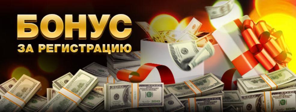 бонусы за регистрацию без депозита покер старс