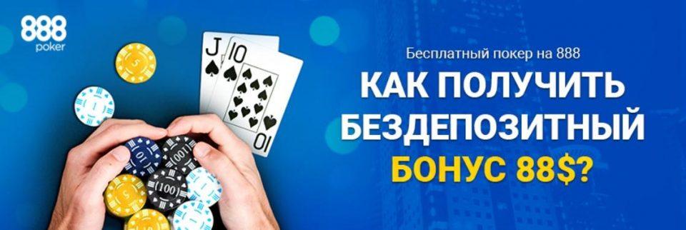 покер с бездепозитным бонусом за регистрацию 2018